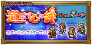 FFRK unknow event 151