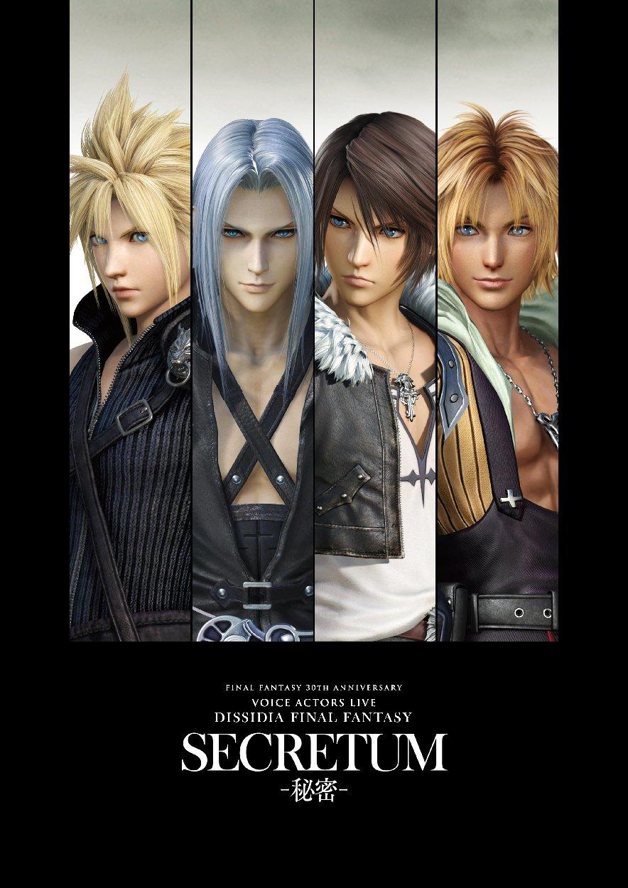 Dissidia Final Fantasy: Secretum -Himitsu-