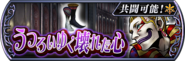 Kefka Event banner JP from DFFOO