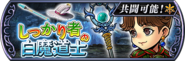 Porom Event banner JP from DFFOO