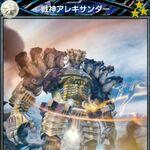 MFF War God Alexander - Ranger.jpg