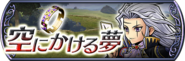 Setzer Event banner JP from DFFOO