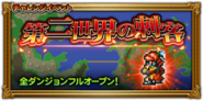 FFRK unknow event 181