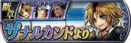 Tidus Lost Chapter banner JP from DFFOO