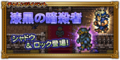 FFRK Assassin in Black JP