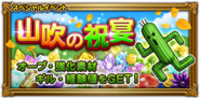 FFRK unknow event 119