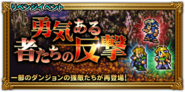 FFRK unknow event 150