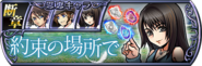 Rinoa Lost Chapter banner JP from DFFOO