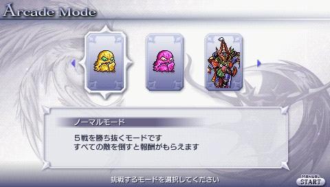 Dissidia Universal Tuning Arcade Mode.jpg