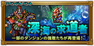FFRK unknow event 134