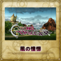 TFFAC Song Icon Chrono- Yearning of the Wind (JP)