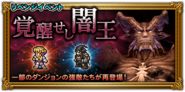 FFRK unknow event 161