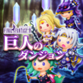 TFFAC Song Icon FFIV- Within the Giant (JP)