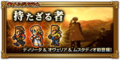 FFRK To Have and Have Not JP