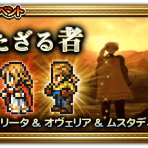 FFRK To Have and Have Not JP.png