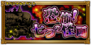 FFRK unknow event 160
