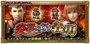 FFRK unknow event 178