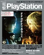 Fabula Nova Crystallis Cast Famitsu