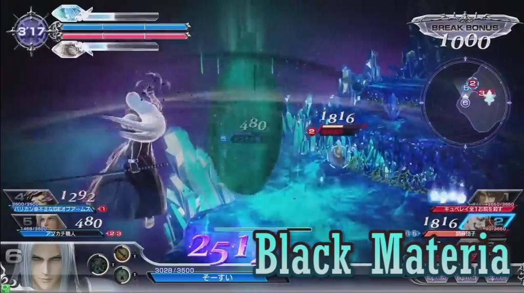 Black Materia (ability)