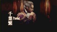 Provost