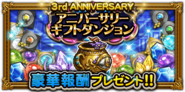 FFRK unknow event 71