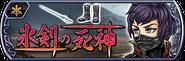 Kurasame Event banner JP from DFFOO