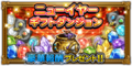 FFRK unknow event 94