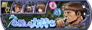Guy Lost Chapter banner JP from DFFOO