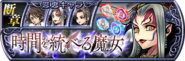 Ultimecia Lost Chapter banner JP from DFFOO