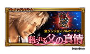 FFRK unknow event 176