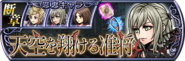 Aranea Lost Chapter banner JP from DFFOO