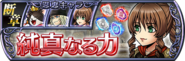 Cinque Lost Chapter banner JP from DFFOO
