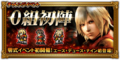 FFRK Type-0 Into the Fray JP