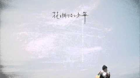 Shiroi_Hana