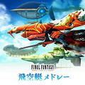 TFFAC Song Icon FF- Airship Medley (JP)