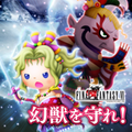 TFFAC Song Icon FFVI- Protect the Espers! (JP)