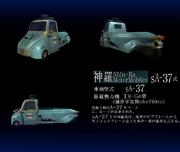 Shinra sA-37 vehicle from FFVII.png