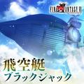 TFFAC Song Icon FFVI- The Airship Blackjack (JP)