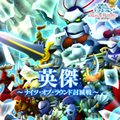 TFFAC Song Icon FFXIV- Heroes (JP)