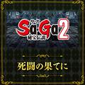 TFFAC Song Icon SaGa- Struggle to the End (JP)