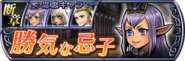 Prishe Lost Chapter banner JP from DFFOO
