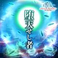 TFFAC Song Icon FFXIV- Fallen Angel (JP)