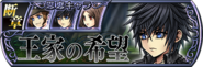Noctis Lost Chapter banner JP from DFFOO