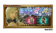 FFRK unknow event 185