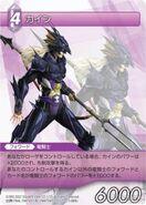 285px-Kain-TradingCard2