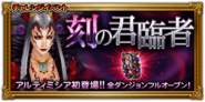 FFRK unknow event 101