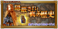 FFRK unknow event 180