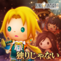 TFFAC Song Icon FFIX- Not Alone (JP)