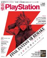 FFVIIR Dengeki Playstation May 2020