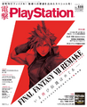 FFVIIR Dengeki Playstation May 2020